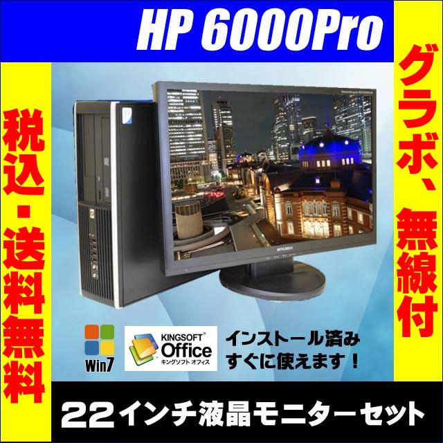 ▼- HP Compaq 6000 Pro SF/CT  22インチ液晶セット Core2Duo:2.93GHz メモリ:4GB HDD:250GB DVDスーパーマルチ Kingsoft Officeインストール済み  グラボ GeForce GT710 無線付き Windows7デスクトップ