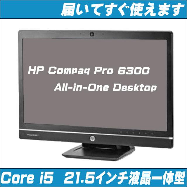 ▽-HP Compaq Elite 6300 All-in-One 21.5インチ液晶一体型ワイド コアi5:3.2GHz メモリ4GB HDD250GB DVDスーパーマルチ搭載 Windows10-Pro WPS Office付き 液晶一体型 中古デスクトップPC=★