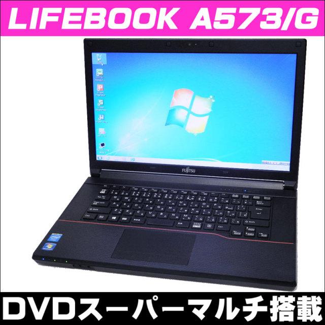 ▽-富士通 LIFEBOOK A573/G 液晶:15.6インチ コアi5:2.70GHz メモリ4GB HDD320GB 光学ドライブ:DVDスーパーマルチ搭載 無線LAN:内蔵 Windows10 WPS Office付き 中古ノートパソコン USB3.0対応=