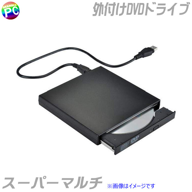 外付けDVDスーパーマルチドライブ 【新品】USB接続