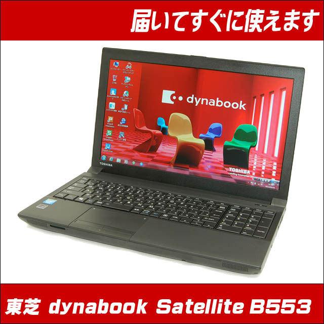 東芝 dynabook Satellite B553 液晶15.6インチ コアi3-2.5GHz メモリ4GB HDD320GB DVDスーパーマルチ搭載 Windows10(MAR) USB3.0対応 WPS Office付き 中古ノートパソコン\=★