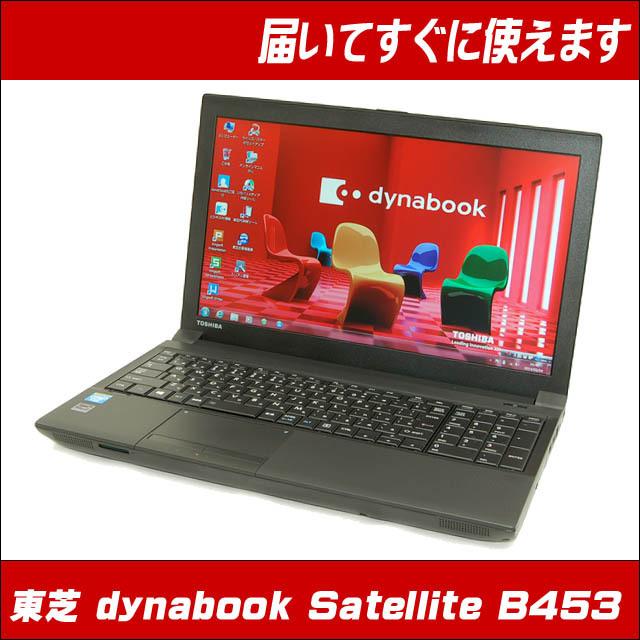 東芝 dynabook Satellite B453 HDD320GB メモリ8GB Windows10-HOME(MAR) Celeron-1005M(1.90GHz)搭載 テンキー付きキーボード DVDスーパーマルチ 無線LAN付き WPS Officeインストール済み 液晶15.6型 中古ノートパソコン\★