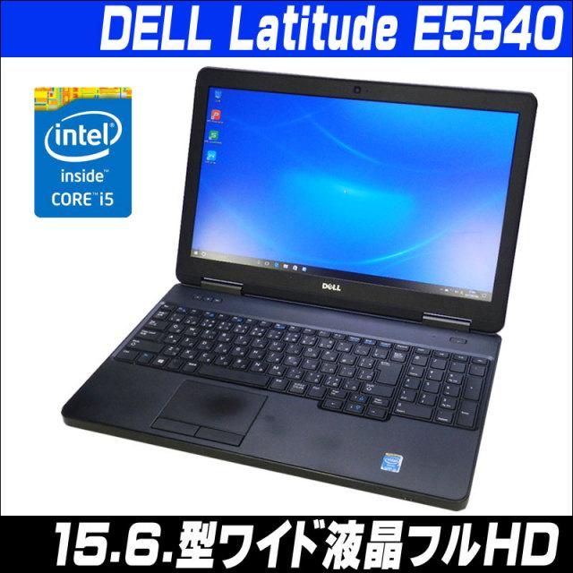 ▽-DELL Latitude E5540 Windows10-Pro 15.6インチワイド液晶 フルHD コアi5:2.0GHz メモリ:8GB HDD:500GB 無線LAN DVDスーパーマルチ内蔵 WPS Office付き 中古ノートパソコン=★