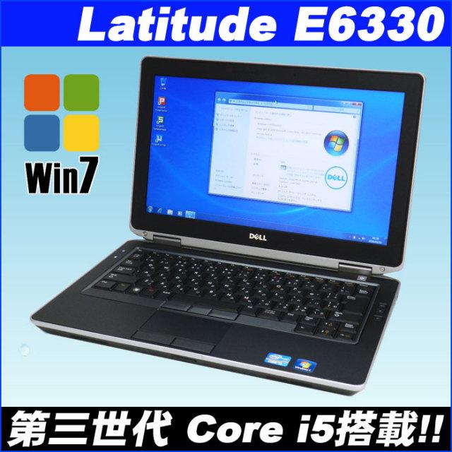 ▽- DELL(デル) LATITUDE E6330 Corei5-3320 2.6GHz 無線LAN内蔵 DVDスーパーマルチ搭載 KingSoft Office付き 中古ノートパソコン★