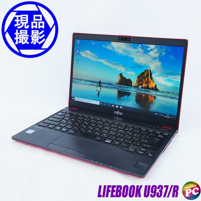 富士通 LIFEBOOK U937/R サテンレッド(現品撮影) メモリ12GB SSD256GB Windows10-Pro コアi5-7300U(2.60GHz)搭載 Bluetooth 無線LAN WPS Office付き フルHD 高解像度液晶13.3型 中古ノートパソコン 訳あり◇