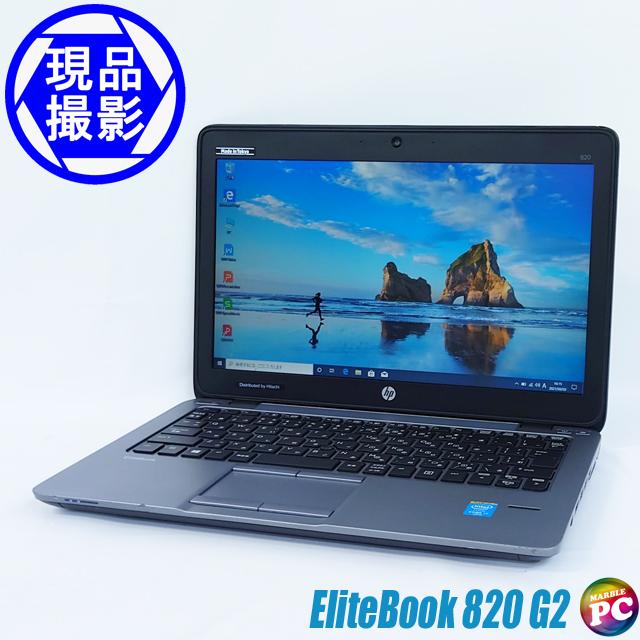 HP EliteBook 820 G2(現品撮影) メモリ8GB 新品SSD256GB Windows10-Pro コアi7-5600U(2.60GHz)搭載 WEBカメラ Bluetooth 無線LAN WPS Office付き 液晶12.5型 中古ノートパソコン 訳あり◇