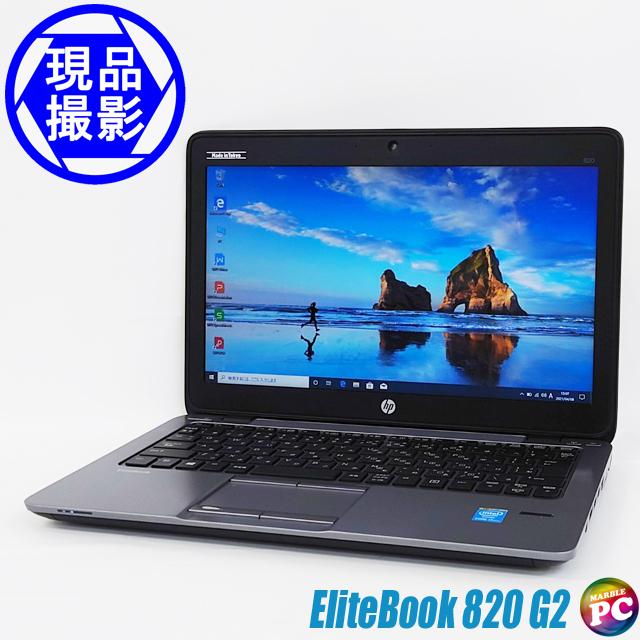 HP EliteBook 820 G2 Notebook PC(現品撮影) メモリ8GB SSD256GB Windows10-Pro コアi7-5600U(2.60GHz)搭載 WEBカメラ Bluetooth 無線LAN WPS Office付き 液晶12.5型 中古ノートパソコン◇