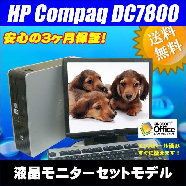 hp-dc7800set_adv