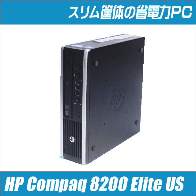 hp8200eliteus_aw.jpg