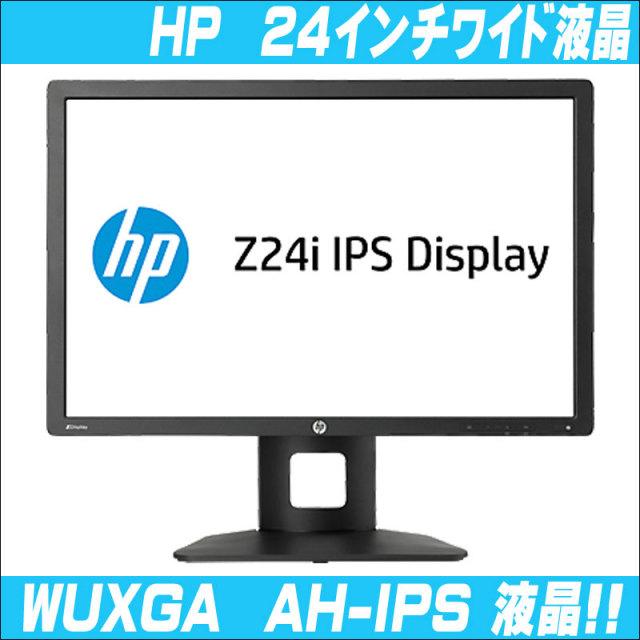▽-HP Z24i プロフェッショナル 24型ワイド液晶ディスプレイ 1920x1200(WUXGA) AH-IPS方式液晶パネル 中古モニター=