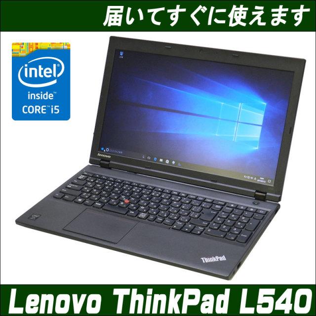 ▽-Lenovo ThinkPad L540 液晶15.6インチ コアi5 メモリ8GB HDD500GB DVDスーパーマルチドライブ 無線LAN:内蔵 Windows10セットアップ済み WPS Office付き 中古ノートパソコン★