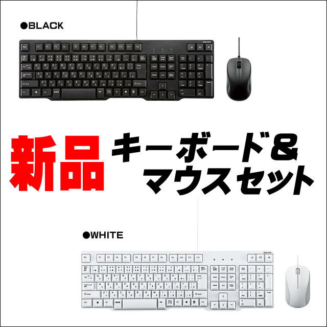 【新品】キーボード&マウスセット(USB接続)カラー選択:ブラック系 or ホワイト系