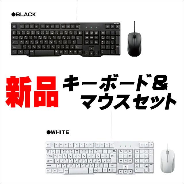 当サイト中古パソコンご購入オプション【新品】キーボード&マウスセット(USB接続)カラー選択:ブラック系 or ホワイト系