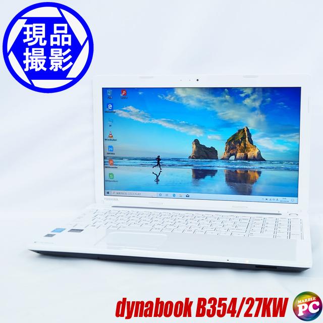 東芝 TOSHIBA Direct dynabook Satellite B354/27KW(現品撮影) メモリ8GB HDD500GB Windows10-HOME コアi7-4702MQ(2.20GHz)搭載 WEBカメラ テンキー付きキーボード DVDスーパーマルチ Bluetooth 無線LAN WPS Office付き 液晶15.6型 中古ノートパソコン 訳あり◇