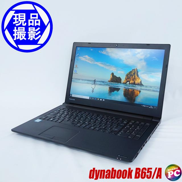 東芝 dynabook B65/A(現品撮影) メモリ8GB SSD128GB Windows10-Pro コアi5-6200U(2.30GHz)搭載 WEBカメラ テンキー付きキーボード DVD-ROM Bluetooth 無線LAN WPS Office付き フルHD 高解像度液晶15.6型 中古ノートパソコン 訳あり