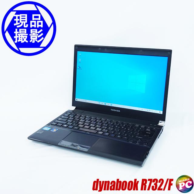 東芝 dynabook R732/F(現品撮影) メモリ8GB HDD750GB Windows10-Home コアi5-3320M(2.60GHz)搭載 無線LAN WPS Office付き 液晶13.3型 中古ノートパソコン TOSHIBA◇