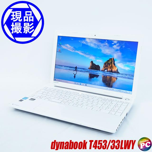 東芝 dynabook T453/33LWY(現品撮影) メモリ8GB HDD1TB Windows10 Home Celeron-1037U(1.80GHz)搭載 WEBカメラ テンキー付きキーボード DVDスーパーマルチ 無線LAN WPS Office付き 液晶15.6型 中古ノートパソコン 訳あり◇