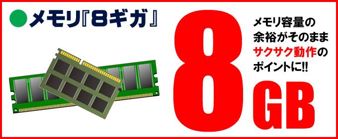 メモリ★8ギガ搭載 メモリ容量の余裕がそのままサクサク動作のポイントに!!