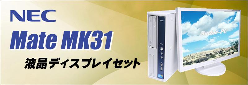 中古パソコン☆NEC Mate タイプMB MK31M/B-E デスクトップパソコン/OS:Windows7/液晶:22インチ/CPU:コアi5(3.10GHz)/メモリ:4GB/HDD:250GB/光学ドライブ:DVDスーパーマルチ内蔵/WPS Office付き:なし