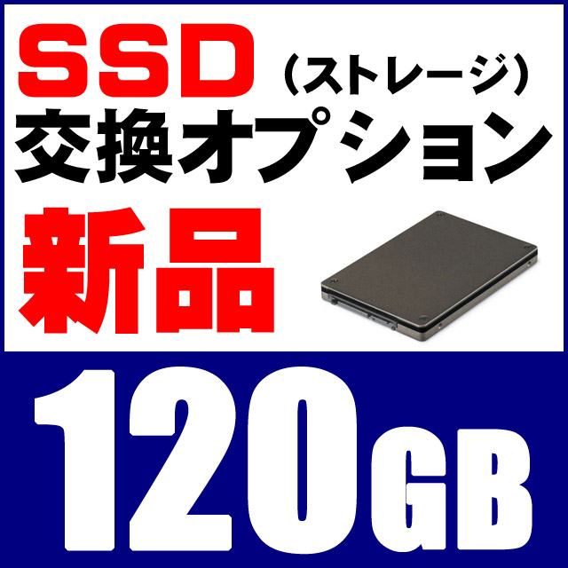 opt-ssdnew120gb.jpg
