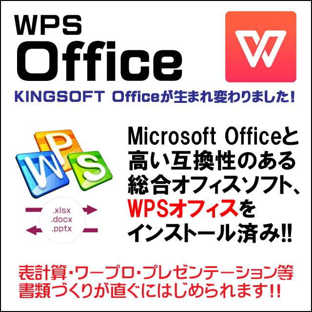 オフィスソフト付き★WPS Office付き インストール済み キングソフト・オフィスはMicrosoft Office 2007以降の保存形式である「.xlsx」「.docx」「.pptx」に完全対応。高い互換性のある総合オフィスソフトです。