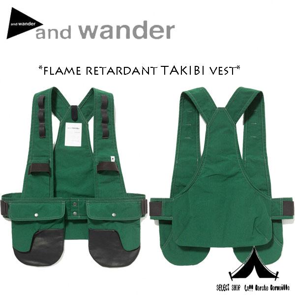 【 andwander 】 アンドワンダー flame retardant TAKIBI vest 不燃焼・タキビベスト