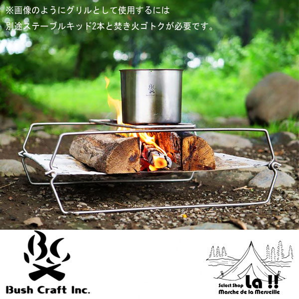 【 Bush Craft inc. 】 ブッシュクラフト インク Ultra Light Fire Stand 35 × 44 Ver.1.0