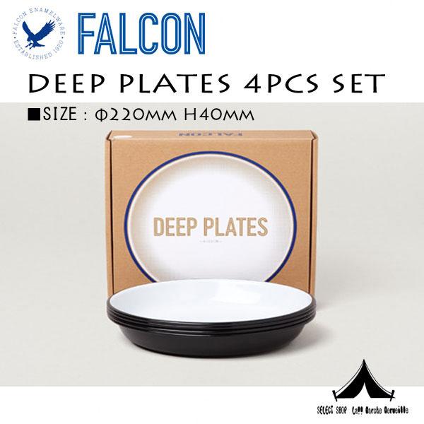 【 Falcon Enamel Wear 】 ファルコンエナメルウェア DEEP PLATES 4PCS SET 琺瑯プレート4枚セット