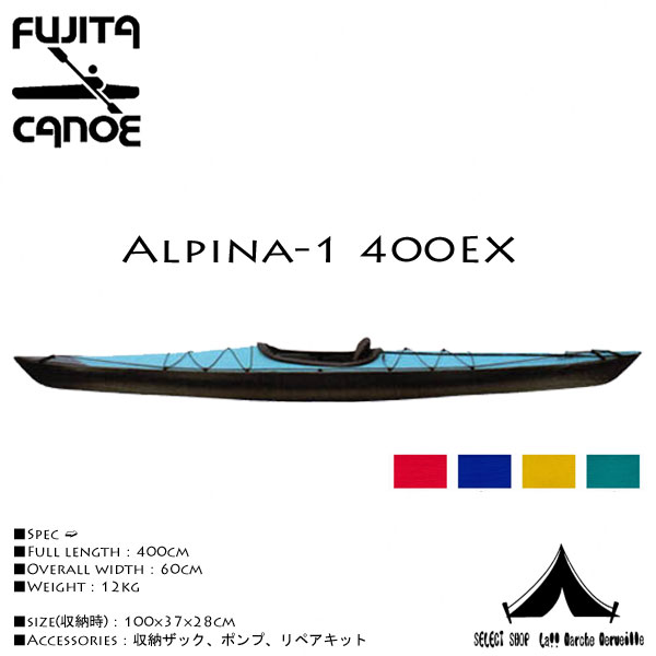 【 FUJITA CANOE 】 フジタカヌー ALPINA-1 400   【 STD 】 or 【 EX 】