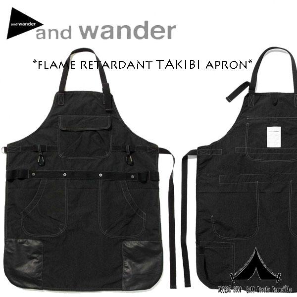 【 andwander 】 アンドワンダー flame retardant TAKIBI apron 不燃焼・タキビエプロン