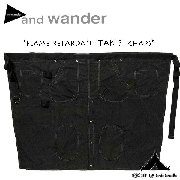 【 andwander 】 アンドワンダー flame retardant TAKIBI chaps 不燃焼・タキビチャップス