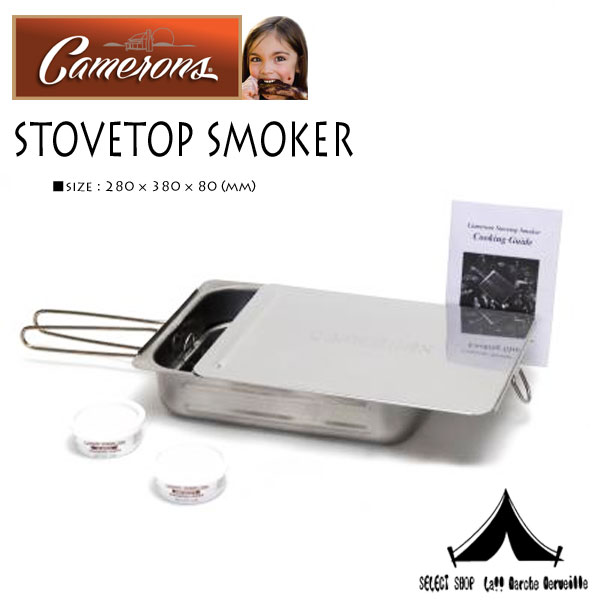 【 Camerons Products 】 キャメロンズプロダクツ THE STOVETOP SMOKER ストーブトップ・スモーカー(薫製機) 【スモークチップ付き】