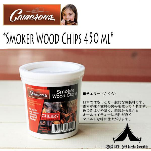 【 Camerons Products 】 キャメロンズプロダクツ Superfine Smokechips 450ml スーパーファイン・スモークチップ 450ml 【Cherry(サクラ)】