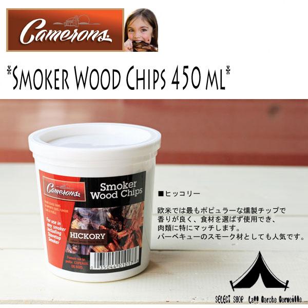【 Camerons Products 】 キャメロンズプロダクツ Smokechips 450ml スーパーファイン・スモークチップ 450ml 【Hickory(ヒッコリー)】