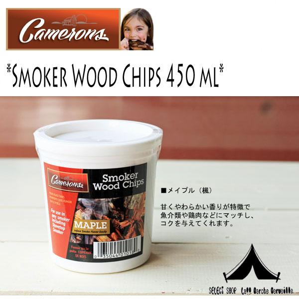 【 Camerons Products 】 キャメロンズプロダクツ Smokechips 450ml スーパーファイン・スモークチップ 450ml 【Maple(楓)】