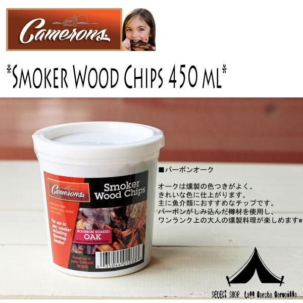 【 Camerons Products 】 キャメロンズプロダクツ Smokechips 450ml スーパーファイン・スモークチップ 450ml 【Bourbon Oak(バーボン樽材ナラ)】