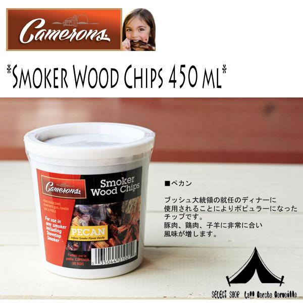 【 Camerons Products 】 キャメロンズプロダクツ Smokechips 450ml スーパーファイン・スモークチップ 450ml 【Pecan(ペカン)】