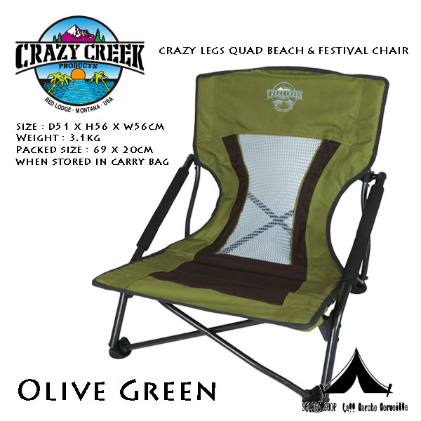 【 Crazy Creek 】 クレイジークリーク CRAZY LEGS QUAD BEACH & FESTIVAL CHAIR