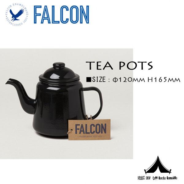 【 Falcon Enamel Wear 】 ファルコンエナメルウェア TEA POTS 琺瑯ティーポット
