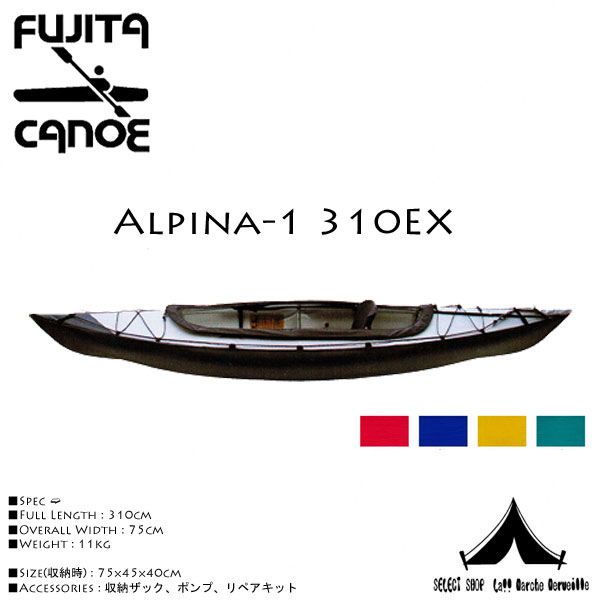 【 FUJITA CANOE 】 フジタカヌー ALPINA-1 310   【 STD 】 or 【 EX 】