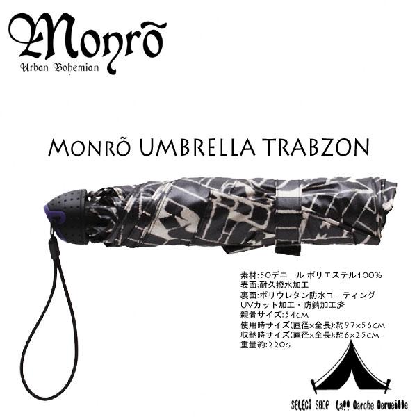 【 Monro 】 モンロ UL UMBRELLA ウルトラライト折り畳み傘