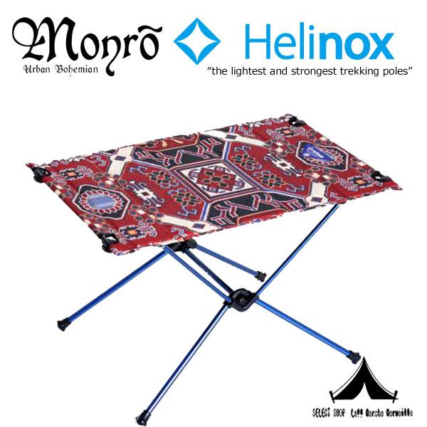 【 Monro 】 モンロ Helinox TABLEONE HARD TOP | MONRO KIRIM モンロキリム