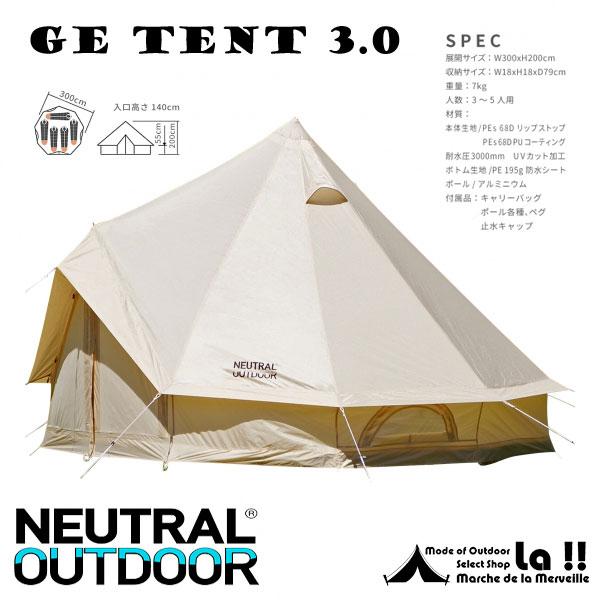 【 Neutral Outdoor 】 ニュートラル・アウトドア NT-TE02 GEテント 3.0 【予約商品(最短3~4日)】