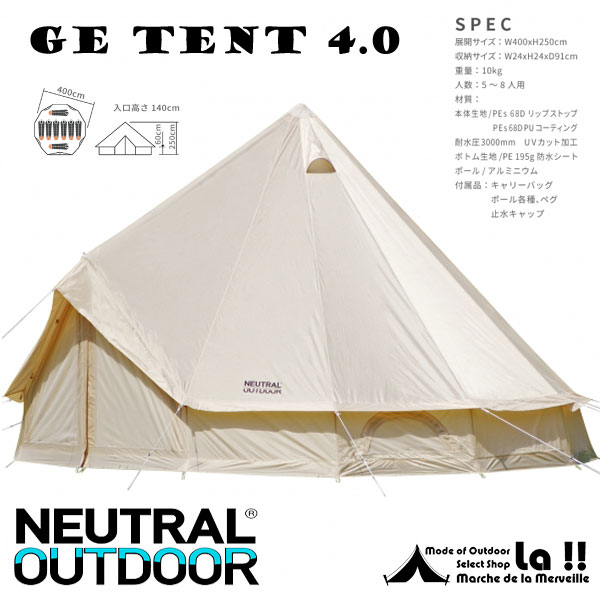 【 Neutral Outdoor 】 ニュートラル・アウトドア NT-TE03 GEテント 4.0 【予約商品(最短3~4日)】