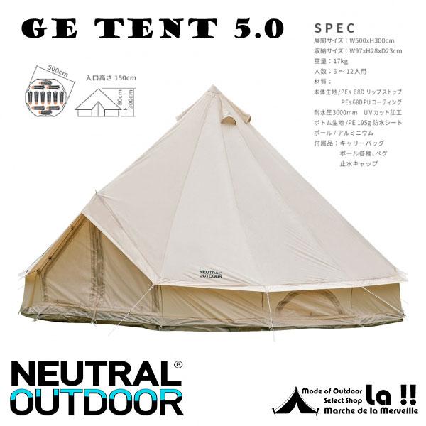 【 Neutral Outdoor 】 ニュートラル・アウトドア NT-TE06 GEテント 5.0 【予約商品(最短3~4日)】