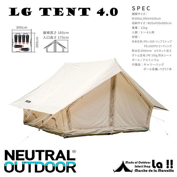 【 Neutral Outdoor 】 ニュートラル・アウトドア NT-TE10 LGテント 4.0 【予約商品(最短3~4日)】