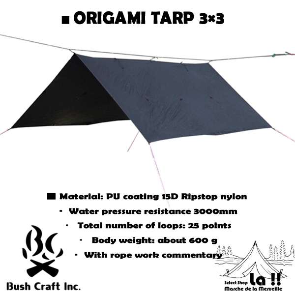 【 Bush Craft inc. 】 ブッシュクラフト インク ORIGAMI TARP 3×3