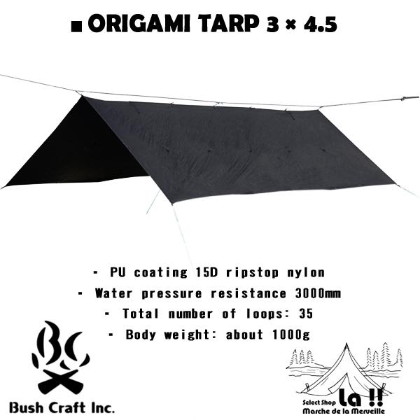 【 Bush Craft inc. 】 ブッシュクラフト インク ORIGAMI TARP 3×4.5