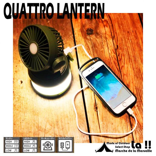 【 Quattro Lantern 】 クアトロランタン (サーキュレーター・モバイルバッテリー・ランタン・LEDライト)