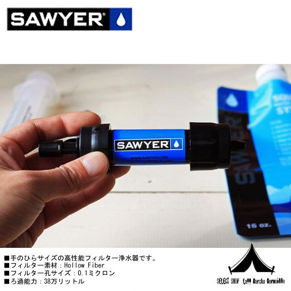 【 Sawyer Products 】 ソーヤープロダクツ SAWYER Mini ソーヤーミニ(携帯浄水器)